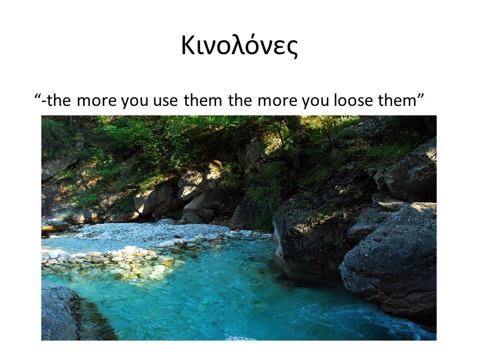 Κινολόνες -the more you use them the more you loose them