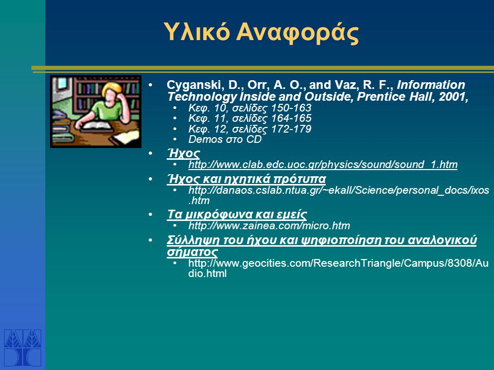 Υλικό Αναφοράς Cyganski, D., Orr, A. O., and Vaz, R. F., Information Technology Inside and Outside, Prentice Hall, 2001,