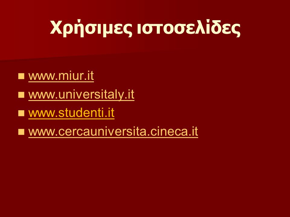 Χρήσιμες ιστοσελίδες www.miur.it www.universitaly.it www.studenti.it