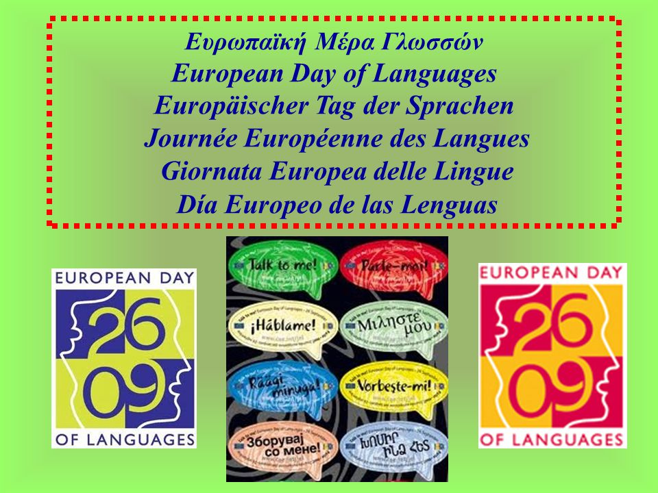Ευρωπαϊκή Μέρα Γλωσσών European Day of Languages Europäischer Tag der Sprachen Journée Européenne des Langues Giornata Europea delle Lingue Día Europeo de las Lenguas