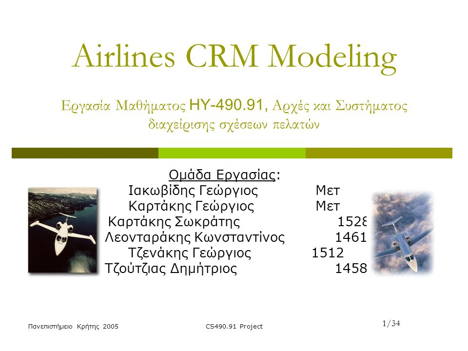 Airlines CRM Modeling Εργασία Μαθήματος ΗΥ-490