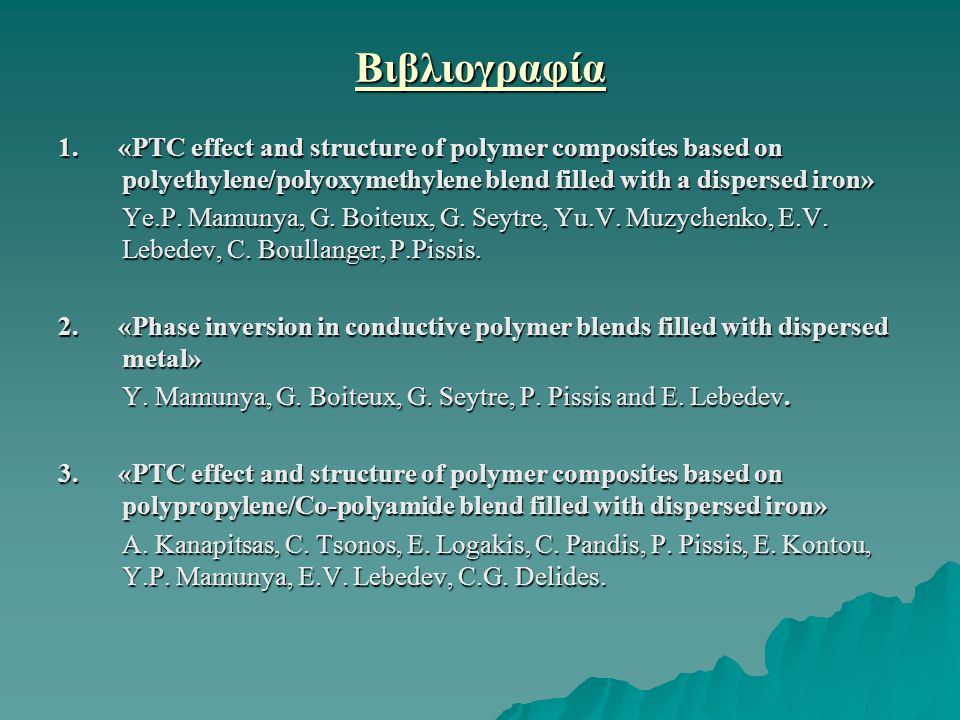 Βιβλιογραφία 1. «PTC effect and structure of polymer composites based on polyethylene/polyoxymethylene blend filled with a dispersed iron»
