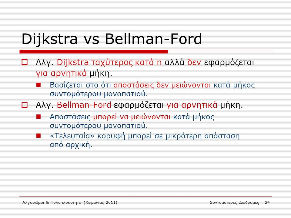 Dijkstra vs Bellman-Ford