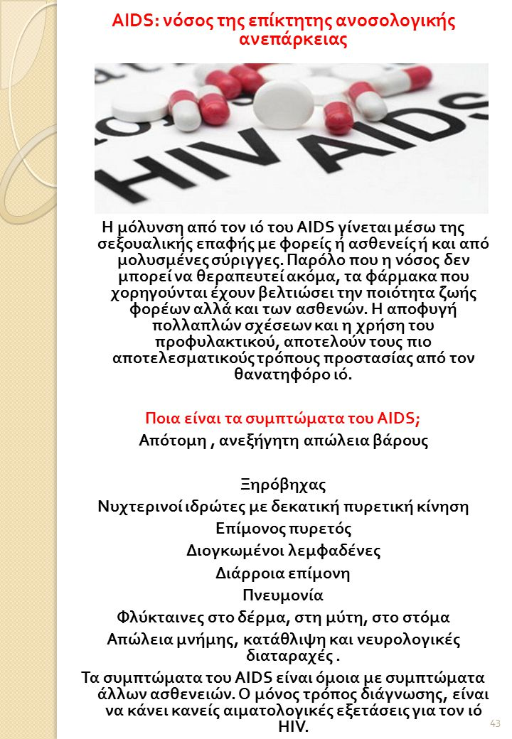 HIV θετικός άνθρωπος που χρονολογείται από τον HIV αρνητικό πρόσωπο