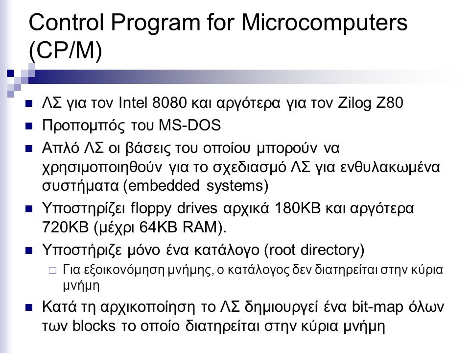 Control Program for Microcomputers (CP/M)