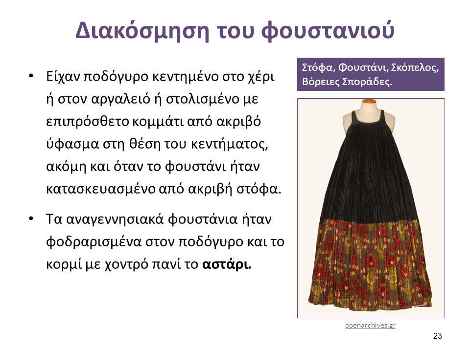 4de29ab6f234 Εισαγωγή Ενδυμασία είναι το σύνολο των ρούχων