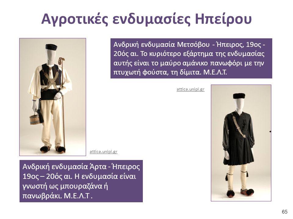 Εισαγωγή Ενδυμασία είναι το σύνολο των ρούχων 5ffd012ab2d