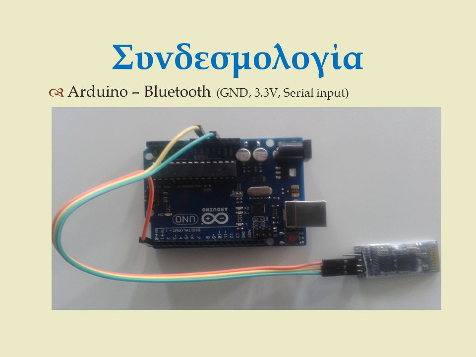 Συνδεσμολογία Arduino – Bluetooth (GND, 3.3V, Serial input)