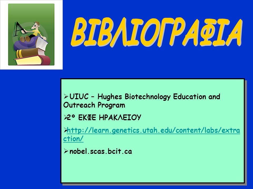 ΒΙΒΛΙΟΓΡΑΦΙΑ UIUC – Hughes Biotechnology Education and Outreach Program. 2º ΕΚΦΕ ΗΡΑΚΛΕΙΟΥ.