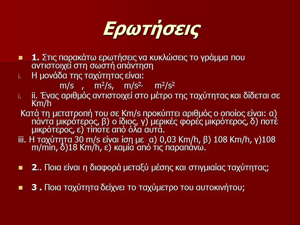 ο ορισμός της ταχύτηταςNo 1 ιστοσελίδα γνωριμιών