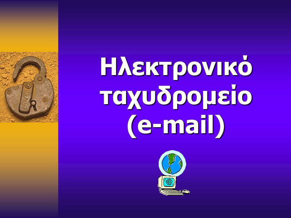 ceac0d66515 Ηλεκτρονικό ταχυδρομείο ( ) - ppt κατέβασμα