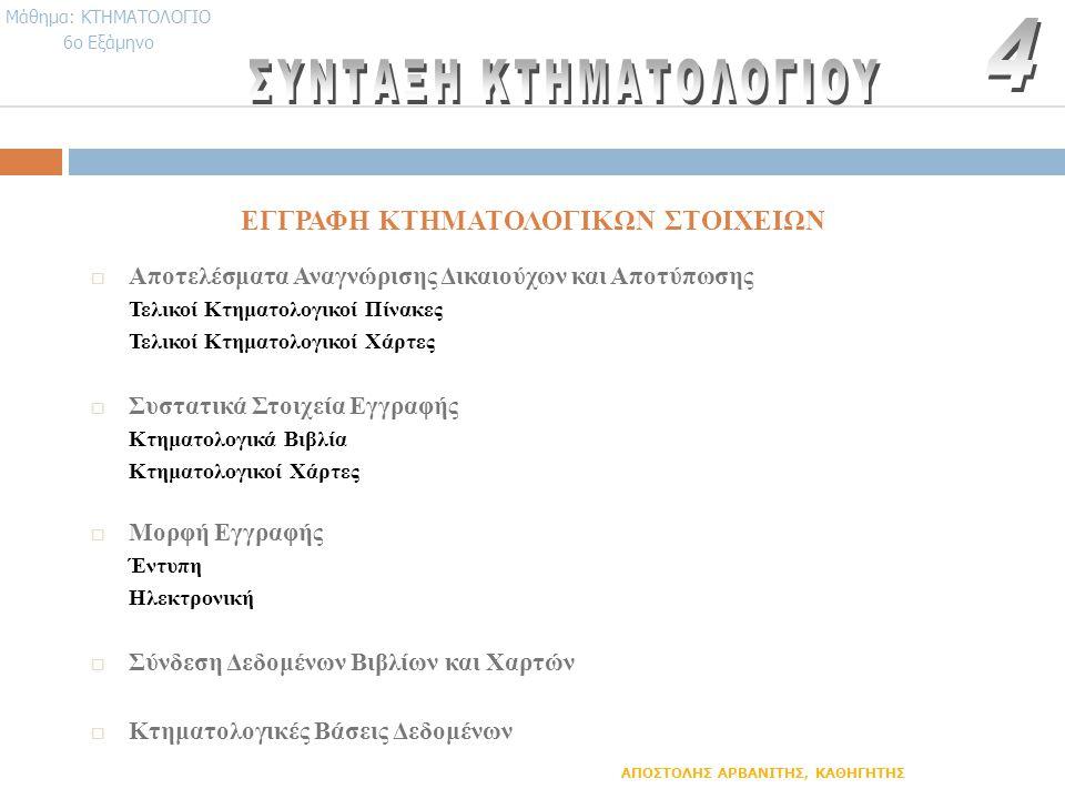 Synta3h Kthmatologioy Ppt Katebasma