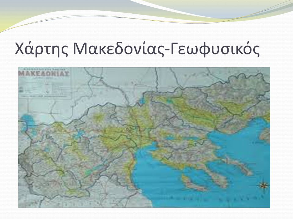Makedonia Xrhstos Giwrgos Arhs Ppt Katebasma