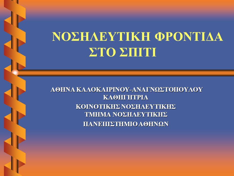 6a7836b077c ΝΟΣΗΛΕΥΤΙΚΗ ΦΡΟΝΤΙΔΑ ΣΤΟ ΣΠΙΤΙ - ppt κατέβασμα