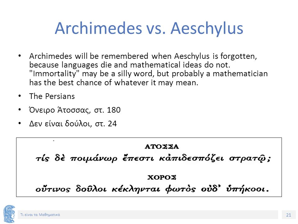 Archimedes vs. Aeschylus